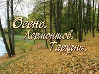 Фильм Осень, Лермонтов,Тарханы...
